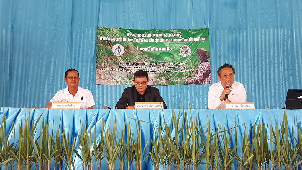 เมื่อวันที่ 29 พฤษภาคม 2560 ที่ผ่านมา ได้จัดอบรมการปลูกอ้อยสมัยใหม่ เพื่อรองรับยุคเกษตร 4.0 ซึ่งเป็นการเปลี่ยนการเกษตรแบบดั้งเดิม ไปสู่การเกษตรสมัยใหม่ ณ หอประชุมสมาคมชาวไร่อ้อยเพชรบูรณ์