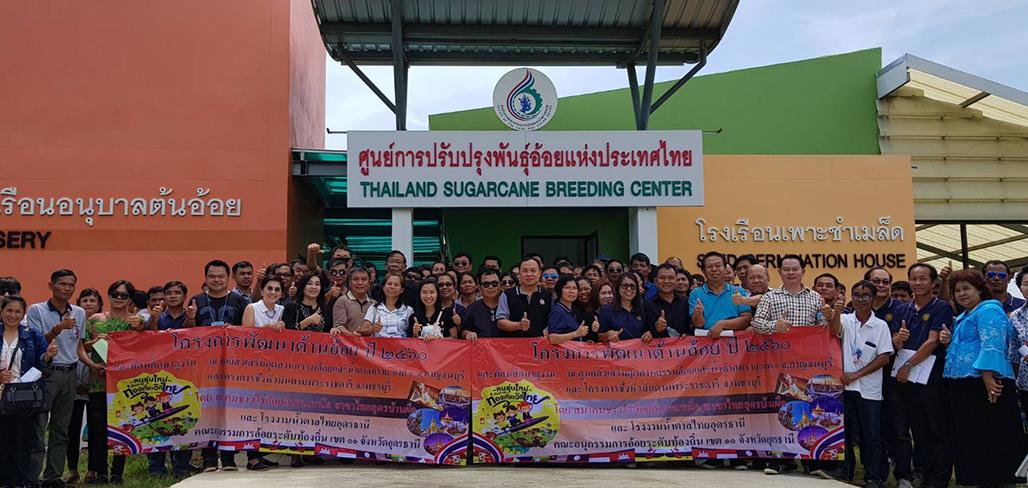 เมื่อวันที่ 29 กรกฏาคม 2560 ที่ผ่านมา สมาคมชาวไร่อ้อยอีสานเหนือ ไทยอุดรบ้านผือ เข้าเยี่ยมชมศูนย์การปรับปรุงพันธุ์อ้อยแห่งประเทศไทย Thailand Sugarcane Breeding Center