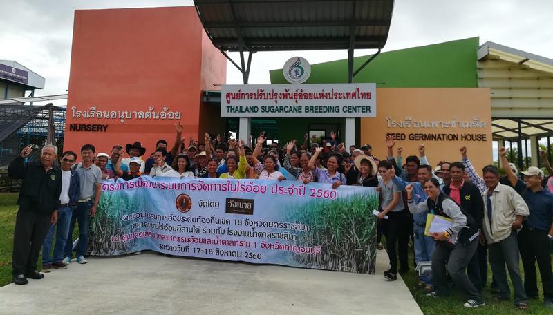 เมื่อวันที่ 17 กันยายน 2560 ที่ผ่านมา สมาคมชาวไร่อ้อยอีสานใต้ เข้าดูงาน ณ  ศูนย์การปรับปรุงพันธุ์อ้อยแห่งประเทศไทย