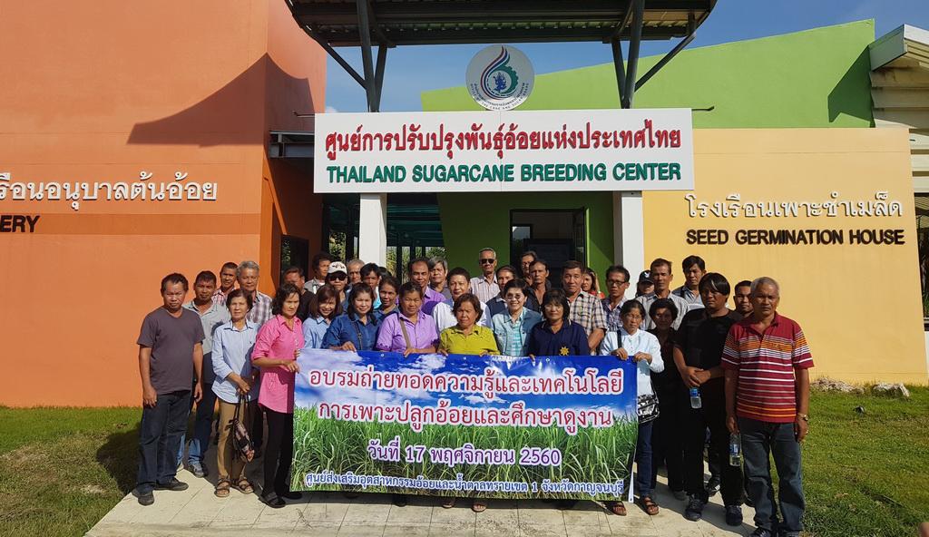 เมื่อวันที่ 17 พฤศจิกายน 2560 ที่ผ่านมา จังหวัดสิงห์บุรีได้พาเกษตรกรเข้าเยี่ยมชม ศูนย์การปรับปรุงพันธุ์อ้อยแห่งประเทศไทย