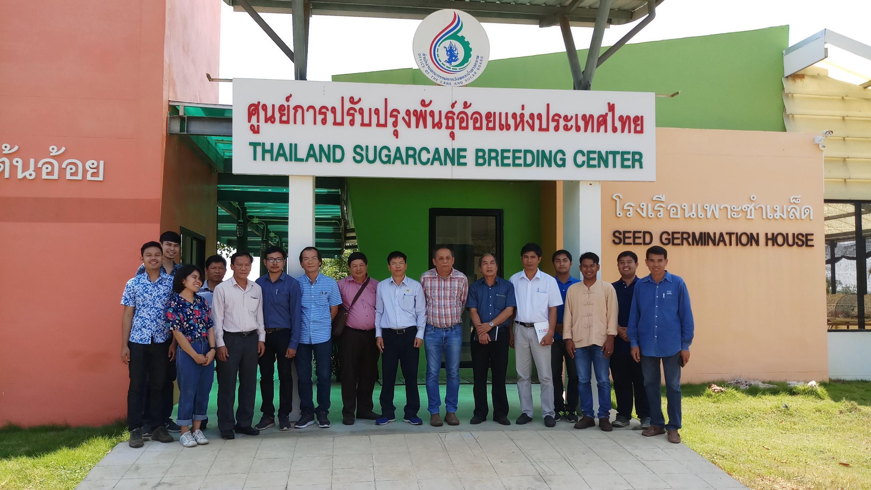เมื่อวันที่ 11 เมษายน 2561 ที่ผ่านมา สำนักงานวิจัยอ้อยประเทศเวียดนามขอเข้าดูงานศูนย์การปรับปรุงพันธุ์อ้อยแห่งประเทศไทย (TSBC)