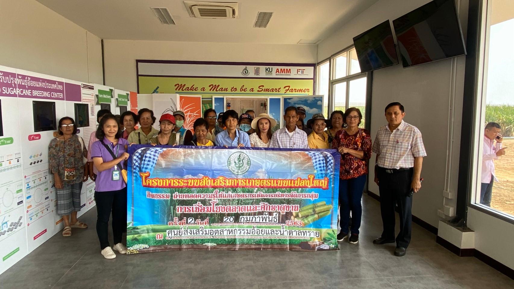 วันที่ 20 กุมภาพันธ์ 2563 สำนักงานเกษตรโพธารามขอศึกษาดูงานด้านการคัดเลือก ขยายพันธ์อ้อย และSmart Farm จำวนวน 30 คน ณ ศูยน์การปรับปรุงพันธุ์อ้อยแห่งประเทศไทย (Thailand Sugarcane Breeding Center)