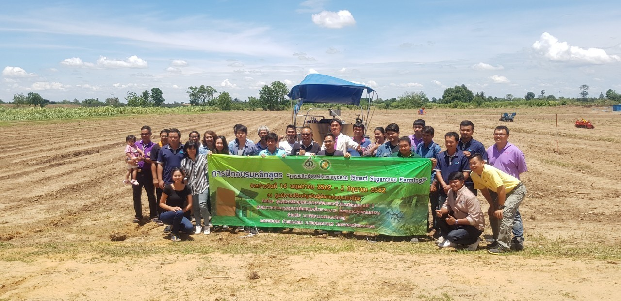 โครงการฝึกอบรมหลักสูตรการผลิตอ้อยอย่างชาญฉลาด(Smart Sugarcane Farming)